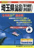 埼玉県公立高校(学力検査・学校選択)(2020年度用)