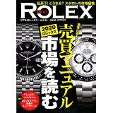 REAL ROLEX(Vol.23) 激変に備える!売買マニュアル2020ロレックス市場を読む (CARTOP MOOK)