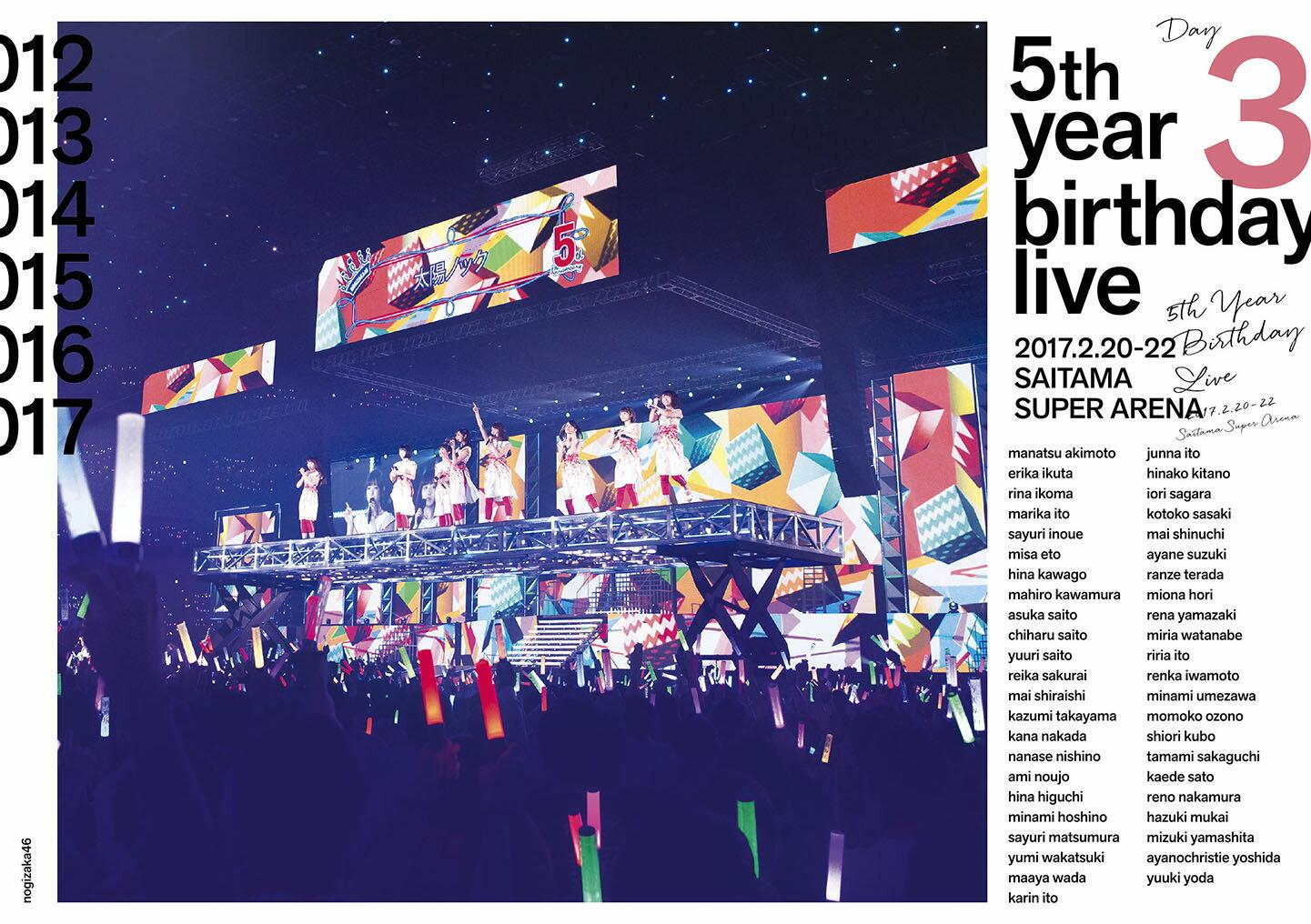 5th YEAR BIRTHDAY LIVE 2017.2.20-22 SAITAMA SUPER ARENA DAY3 [ 乃木坂46 ]