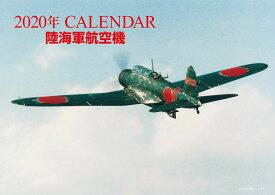 2020年CALENDAR 陸海軍航空機 [ 田中ショウリ ]