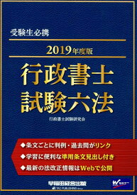 2019年度版 行政書士試験六法 [ 行政書士試験研究会 ]