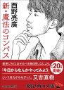 新・魔法のコンパス (角川文庫) [ 西野 亮廣 ]
