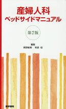 産婦人科ベッドサイドマニュアル 第7版