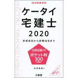 ケータイ宅建士(2020)