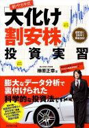 新・サカキ式「大化け割安株」投資実習