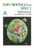 新日本語の基礎1分冊インドネシア語訳