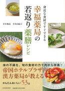 【バーゲン本】幸福薬局の若返り薬膳レシピ