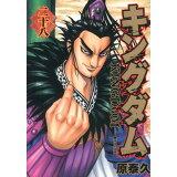キングダム(28) (ヤングジャンプコミックス)