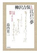 【POD】柳沢吉保と江戸の夢 元禄ルネッサンスの開幕