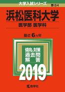浜松医科大学(医学部〈医学科〉)(2019)