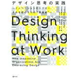 デザイン思考の実践