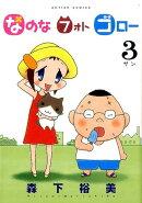 なのなフォトゴロー(3)