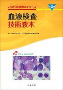 血液検査技術教本 第2版