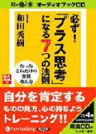 必ず!「プラス思考」になる7つの法則 [耳で聴く本オーディオブックCD] (<CD>) [ 和田秀樹(心理・教育評論家) ]