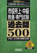 公務員試験 市役所上・中級 教養・専門試験 過去問500 [2020年度版]