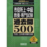 市役所上・中級・教養・専門試験過去問500(2020年度版) (公務員試験合格の500シリーズ)