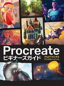 Procreateビギナーズガイド iPadではじめるデジタルペイント (ホビージャパンの技法書) [ 3dtotal Publishing ]