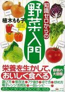 【バーゲン本】知識ゼロからの野菜入門