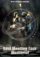 Soul Meeting Tour Memorial