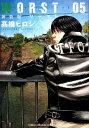 WORST(05)新装版 (少年チャンピオンコミックス エクストラ) [ 高橋ヒロシ ]