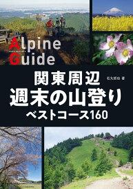 関東周辺 週末の山登り ベストコース160 (アルペンガイド)