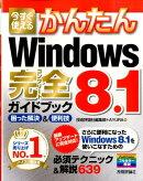 今すぐ使えるかんたんWindows 8.1完全ガイドブック困った解決&便利技