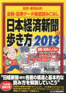日本経済新聞の歩き方(2013)