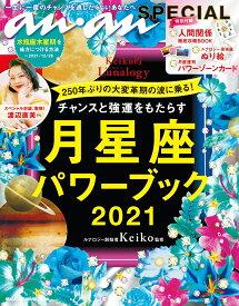 anan SPECIAL チャンスと強運をもたらす月星座パワーブック2021 [ Keiko ]
