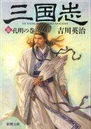 三国志(5(孔明の巻))