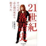 21世紀落語史 (光文社新書)