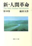 新・人間革命(第18巻)