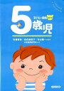 5歳児改訂版 (子どもと保育) [ 大阪保育研究所 ]