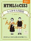 HTML5&CSS3しっかり入門教室