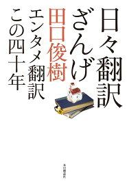 日々翻訳ざんげ エンタメ翻訳この四十年 [ 田口俊樹 ]