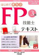 はじめてまなぶFP技能士3級テキスト('17〜'18受検対策)