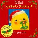 【バーゲン本】ぴよちゃんのクリスマスーポップアップしかけえほん [ いりやま さとし ]