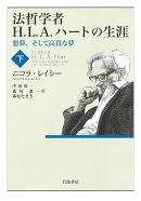 法哲学者H.L.A.ハートの生涯(下)
