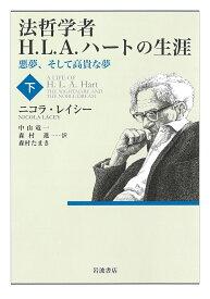 法哲学者H.L.A.ハートの生涯(下) 悪夢,そして高貴な夢 [ ニコラ・レイシー ]