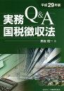 Q&A実務国税徴収法(平成29年版) [ 黒坂昭一 ]