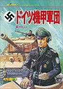 壮烈!ドイツ機甲軍団復刻版