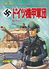 壮烈!ドイツ機甲軍団復刻版 [ 中西立太 ]