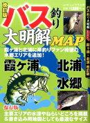 バス釣り大明解MAP霞ヶ浦・北浦改訂版