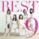BEST9 (初回生産限定盤B CD+DVD)