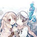雪降る歌3