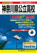 神奈川県公立高校(2020年度用)
