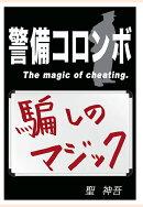【POD】警備コロンボ -騙しのマジックー
