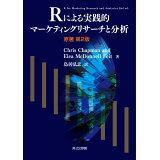 Rによる実践的マーケティングリサーチと分析原著第2版