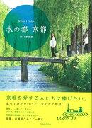 【バーゲン本】水の都京都ー京のめぐりあい