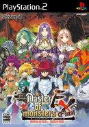 真・マスターオブモンスターズFinal EX 無垢なる嘆き、天冥の災禍 PS2版