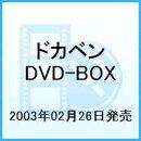 ドカベン DVD-BOX